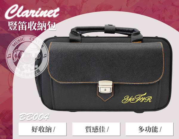【小麥老師樂器館】黑色 豎笛盒 豎笛袋 豎笛 收納包 收納袋 收納盒 硬盒 BB004