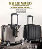 18寸小型拉桿箱登機箱男女迷你密碼行李箱可愛旅行箱子小清新QM『櫻花小屋』