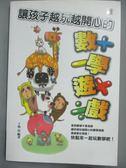 【書寶二手書T2/少年童書_JPQ】讓孩子越玩越開心的數學遊戲_丁寧