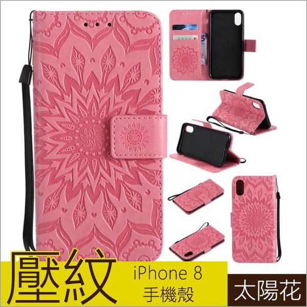 壓紋皮套 蘋果 apple iPhone 8 手機皮套 保護殼 太陽花皮套 錢包款 iPhone7 plus 保護套 i6 i6s 手機殼