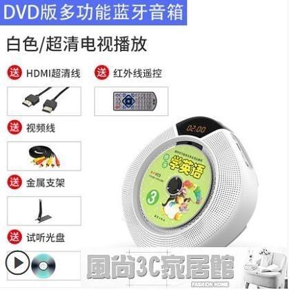 CD機 索愛 家用便攜CD機播放器DVD影碟機壁掛式hifi藍芽音箱隨身聽學生 風尚