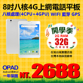 【2688元】8吋4G電話8核IPS最新台灣OPAD平板2G/32G大容量追劇上網小遊戲順好攜帶台南可自取一年保固