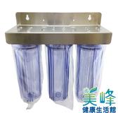 白鐵吊片三道式淨水器,水族/飲水機/淨水器前置過濾三胞胎,不含濾心配件(4分),890元1組