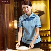 酒店中餐廳服務員工作服夏裝飯店火鍋店餐飲茶樓服裝短袖女 范思蓮恩