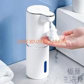 自動洗手液機智能感應器家用皂液器電動泡沫洗手機【極簡生活】