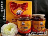 X.O干貝醬 小辣/大辣 [TW42550101] 千御國際