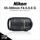 Nikon AF-S 55-300mm F4.5-5.6 G DX VR IF-ED  國祥公司貨 望遠變焦鏡★24期免運費★薪創數位