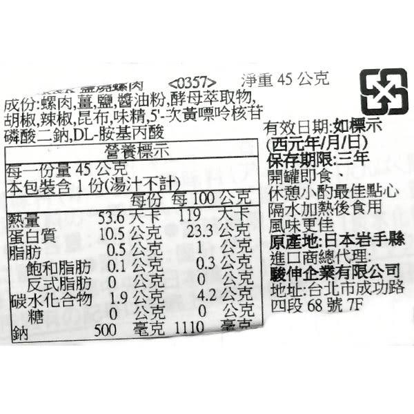 日本【K&K 】 鹽燒螺肉   45g(賞味期限:2021.01.19)