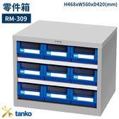 RM-309 零件箱 新式抽屜設計 零件盒 工具箱 工具櫃 零件櫃 收納櫃 分類抽屜 零件抽屜