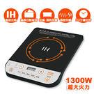 【艾來家電】【分期0利率+免運】歌林 IH智慧電磁爐 CS-SJM16