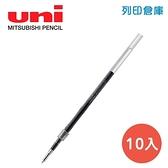 UNI三菱 SXR-38 黑色 0.38 國民溜溜鋼珠筆芯 10入/盒