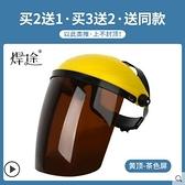 電焊防護罩臉部頭戴式焊工面屏面罩打磨防飛濺二保氬弧焊帽防烤臉 樂事館新品