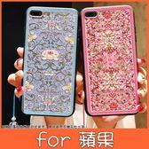 蘋果 iPhone XS MAX XR iPhoneX i8 Plus i7 Plus 宮廷花紋 手機殼 全包邊 掛繩 彩繪 軟殼 保護殼