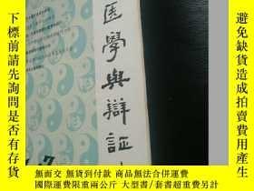 二手書博民逛書店中醫學與辯證法罕見1987.1Y78763