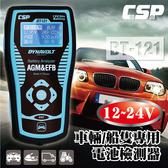 BT121汽車用車輛電池檢測器12V&24V/車用電瓶電壓檢測器 電瓶電池檢測器 CCA檢測 內阻檢測