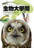 (二手書)生物大學問:生物多樣性保育問答集