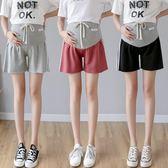 孕婦短褲 孕婦短褲女夏裝孕婦褲夏季運動寬鬆夏裝孕婦打底褲子薄款外穿 傾城小鋪