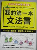 【書寶二手書T1/語言學習_QJC】我的第一本文法書-0-100歲一看就會,圖解英文文法不用背