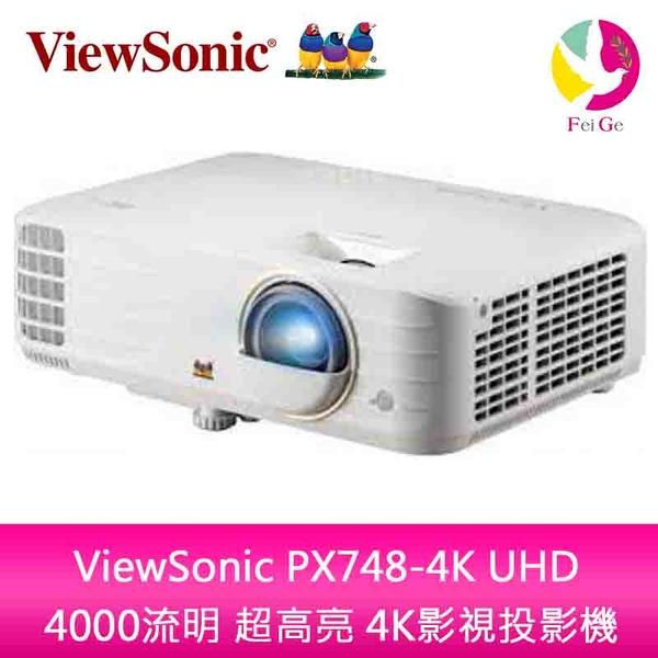 ViewSonic PX748-4K UHD 4000流明 超高亮 4K影視投影機 保固4年
