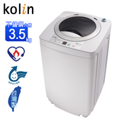 Kolin 歌林3.5KG單槽洗衣機(不鏽鋼內槽)BW-35S03~含運不含拆箱定位