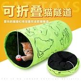 寵物貓咪響紙兩通隧道 可收納折疊貓通道 貓玩具鉆桶【宅貓醬】