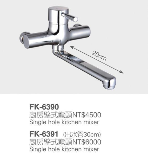 【甄禾家電】廚房壁式龍頭 h6391健康無毒水龍頭 台灣製造外銷 日本軸心頂級龍頭65折