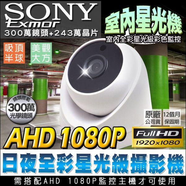 【台灣安防】監視器攝影機 星光級 室內海螺型半球 SONY晶片 AHD 1080P 日夜全彩夜視 300萬高清畫質