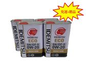 【94bon】日本 出光 IDEMITSU ECO 0W-20 0w20 全合成機油 4瓶/組 開幕期 免運+贈品
