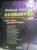 【書寶二手書T9/電腦_ZBD】WINDOWS VISTA SP1檔案傳輸與郵件通訊_原價450_PC Man