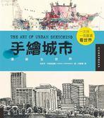 (二手書)手繪城市:畫遍全世界