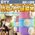 【培菓平價寵物網】DYY》懸掛式圓型塑料不銹鋼狗掛碗小碗S號(顏色隨機出貨)
