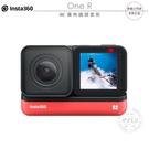 《飛翔無線3C》Insta360 ONE R 4K 廣角鏡頭套裝│公司貨│防水防震 HDR影片 延時攝影