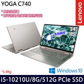 【Lenovo】 YOGA C740 81TC0094TW 14吋i5-10210U四核512G SSD效能翻轉觸控平板筆電