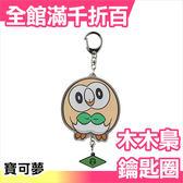 【小福部屋】日本原裝 日月版 木木梟 鑰匙圈 吊飾 寶可夢 神奇寶貝 pokemon【新品上架】