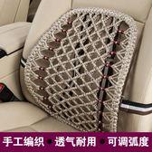 汽車腰靠車用靠背靠墊座椅腰托夏季透氣支撐腰部腰枕辦公室護腰墊全館免運85折