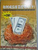 【書寶二手書T1/投資_GHY】如何成為專業投資人 (下)_原價420_李金龍