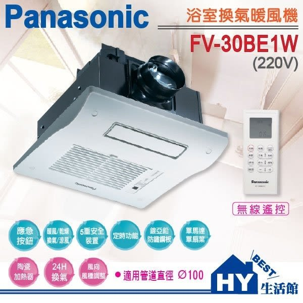 【Panasonic】 遙控型 陶瓷加熱浴室暖風機 FV-30BE1W (220V) 無線遙控 浴室暖風乾燥機 《HY生活館》