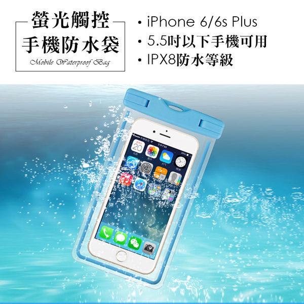 iPhone 6 Plus 可用 手機螢光防水袋 【FA-017】 5.5吋 可用 IPX8 螢光袋 透明套 游泳 贈吊繩