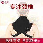 發熱護頸帶電熱頸椎套護肩男女士冬季熱敷保暖護頸  千千女鞋