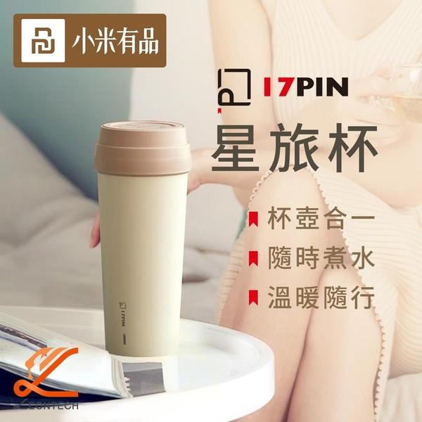 小米有品 17PIN星旅杯 304不銹鋼 隨身型加熱杯 保溫杯