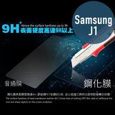 SAMSUNG 三星 J1 鋼化玻璃膜 螢幕保護貼 0.26mm鋼化膜 9H硬度 防刮 防爆 高清