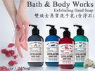 Bath & Body Works 雙效去角質洗手乳 ( 浮石 ) 245 ml BBW原裝進口【彤彤小舖】
