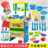 兒童廚房玩具套裝組合寶寶做飯煮飯大號仿真廚具過家家男孩女孩jy【全館免運】