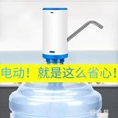 桶裝水抽水器電動飲水機家用充電純凈水桶壓水器自動上水器大桶吸 QG5374『優童屋』