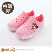 女童鞋 台灣製迪士尼米妮輕量洞洞鞋 魔法Baby