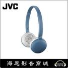 【海恩數位】日本 JVC HA-S28BT 無線藍牙立體聲耳機 藍色