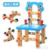 百變工具椅螺絲螺母組合拆裝動手玩具兒童多功能積木益智魯班椅子 js13439『小美日記』