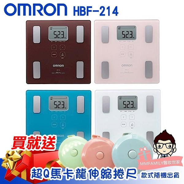 OMRON歐姆龍體脂計 HBF-214 加贈小禮物【醫妝世家】 hbf214 體脂計
