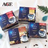 日本 AGF 華麗濾式咖啡 (盒裝6入) 48g 濾式咖啡 濾掛 耳掛 濾泡式 咖啡 掛耳咖啡 沖泡飲品