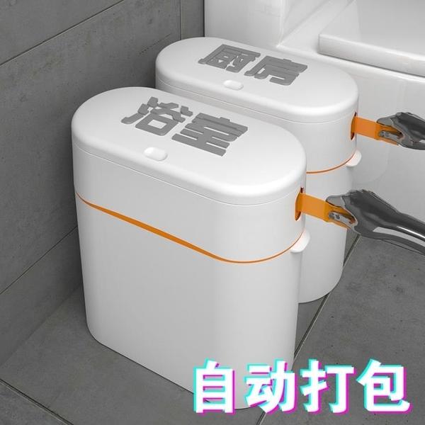 垃圾桶 垃圾桶衛生間家用自動打包帶蓋客廳廁所廚房防臭高檔簡約窄縫紙簍 風馳